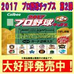 2017プロ野球チップス22g入 第2弾 24袋 カルビー(株) 【入荷いたしました】ヤマト運輸発送 【6ケースまで1個口送料で発送いたします】