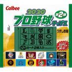 カルビー プロ野球チップス2020 22g入 第2弾 24袋  ヤマト運輸発送 【6ケースまで1個口送料で発送いたします】