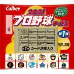 カルビー プロ野球チップス2021 22g入 第1弾 24袋  ヤマト運輸発送 【6ケースまで1個口送料で発送いたします】