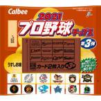 カルビー プロ野球チップス2021 22g入 第3弾 24袋  ヤマト運輸発送 【6ケースまで1個口送料で発送いたします】