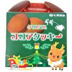 クリスマスクッキーココア味 70g入 (株)七尾製菓 【残り在庫132個】