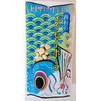 こいのぼりボーロ 1袋 (株)西村衛星ボーロ本舗