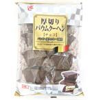 厚切りバウムクーヘン【チョコ】9個入 1袋 (株)エースベーカリー
