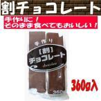 手作り 割チョコレート 360g入 1袋 (有)菊地商店 【11月1日入荷】
