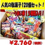 駄菓子売れ筋120点セットBOX 【夏期間は溶けない駄菓子をお詰めしています。】