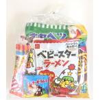 100円 お菓子袋詰め合わせ  A