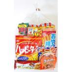 210円 お菓子袋詰め合わせ ZC 【本州、四国、九州への発送に限り、数量関係なく1個口送料でお届け可能】