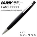ラミー シャープペンシル LAMY2000 L101 ギフト プレゼント 贈答品 記念品