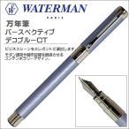ウォーターマン 万年筆 WATERMAN パースペクティブ デコレーション ブルーCT ペン先:M(中字) ギフト プレゼント 贈答品