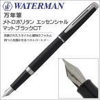 ウォーターマン 万年筆  メトロポリタン エッセンシャル マットブラックCT ペン先:F:細字 ギフト プレゼント 贈答品 記念品