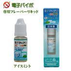 禁煙 節煙サポートグッズ マルマン 電子パイポ 電子パイプ フレーバーリキッドアイスミント