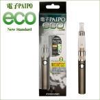マルマン 電子パイポ エコ PAIPO ECO  スターターセット グレー