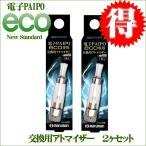 マルマン 電子PAIPO eco 専用交換用アトマイザー