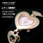 ショッピング文字盤カラー ANNE CLARK アンクラーク レディス腕時計 ブレスレットタイプ シェルダイヤル 天然ダイヤ カラーストーン AU1031-17PG ギフト プレゼント