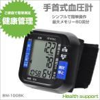 手首式血圧計 簡単操作 コンパクト ドリテック BM-100BK ブラック
