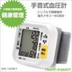 手首式血圧計 簡単操作 コンパクト ドリテック BM-100WT ホワイト