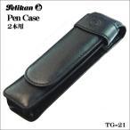 ペン ケース 2本用 レザー ブラック ペリカン Pelikan TG-21 ギフト プレゼント 贈答品