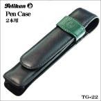 ペン ケース 2本用 レザー ブラック グリーン ペリカン Pelikan TG-22 ギフト プレゼント 贈答品