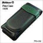 ペン ケース 3本用 レザー ブラック グリーン ペリカン Pelikan TG-32 ギフト プレゼント 贈答品
