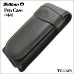 ペン ケース 3本用 レザー ブラック グリーン ペリカン Pelikan TG-32N ギフト プレゼント 贈答品