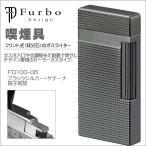 フルボデザイン Furbo Design フリント式ライター ブラックシルバー サテーナ 格子彫刻  FD100-05
