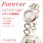 ショッピング文字盤カラー フォーエバー レディス腕時計 Forever スイングチャーム ピンクシェル文字盤 シルバーカラー FL1207-2
