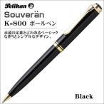 Pelikan ペリカン ボールペン スーベレーン K800 ブラック K800-BLACK ギフト プレゼント 贈答品