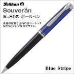 Pelikan ペリカン ボールペン スーベレーン K805 ブルー縞 K805-BLUE ギフト プレゼント 贈答品