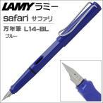 ラミー サファリ 万年筆 LAMY safai ブルー L-14 ギフト プレゼント 記念品 贈答品 入学祝い 就職祝い