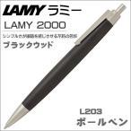 ラミー ボールペン LAMY 2000  木製ボディ ブラックウッド L203  ギフト プレゼント 贈答品 記念品