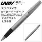 ラミー ローラーボールペン LAMY ステュディオ L365 マットステンレス ギフト プレゼント 贈答品 記念品 就職祝い 入学祝い