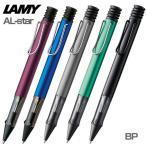 ラミー LAMY ボールペン 油性ペン アルスターAL-star  ギフト プレゼント 入学祝い 就職祝い 贈答品