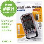 多機能 歩数計 3Dセンサー搭載 熱中症 UVチェッカー LH601B DM便¥200可(旧メール便)