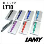 ラミー LAMY 万年筆用 カートリッジインク(5本入り) LT10 全7カラー