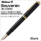ペリカン 万年筆 Pelikan スーベレーン M1000 ブラック ペン先:M(中字) ギフト プレゼント 贈答品 記念品 誕生日 就職祝い 昇進祝い 転勤祝い 父の日ギフト