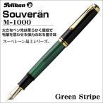 ペリカン 万年筆 Pelikan スーベレーン M1000 グリーン縞 ペン先:M(中字) ギフト プレゼント 贈答品