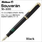 ペリカン 万年筆 Pelikan スーベレーン M400 ブラック ペン先:F(細字)ギフト 贈答品 記念品