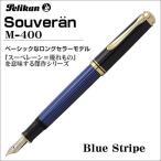 ペリカン 万年筆 Pelikan スーベレーン M400 ブルー縞 ペン先:EF(極細)ギフト 贈答品 記念品