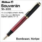 ペリカン 万年筆 Pelikan スーベレーン M400 ボルドー縞 ペン先:F(細字)ギフト 贈答品 記念品