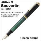 ペリカン 万年筆 Pelikan スーベレーン M400 グリーン縞 ペン先:M(中字)ギフト 贈答品 記念品