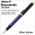 ペリカン 万年筆 Pelikan スーベレーン M600 ブルー縞 ペン先:M(中字)ギフト 贈答品 記念品