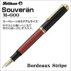 ペリカン 万年筆 Pelikan スーベレーン M600 ボルドー縞 ペン先:F(細字)ギフト 贈答品 記念品