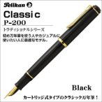 ペリカン 万年筆 クラシック  ブラック ペン先:M(中字)  P200-BLACK ギフト プレゼント 贈答品 記念品 就職祝い 昇進祝い