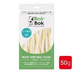 送料無料 / 犬用 おやつ 天然 サプリメント BokBok ボクボク サメ軟骨 50g / 小型犬 中型犬 大型犬 対応可