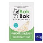 送料無料 / 犬用 おやつ 天然 サプリメント BokBok ボクボク サメ軟骨 小粒タイプ 150g / 小型犬 中型犬 大型犬 対応可