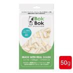 送料無料 / 犬用 おやつ 天然 サプリメント BokBok ボクボク サメ軟骨 小粒タイプ 50g / 小型犬 中型犬 大型犬 対応可