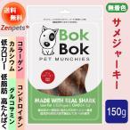 送料無料 / 犬用 おやつ 天然 サプリメント BokBok ボクボク サメジャーキー 150g / 小型犬 中型犬 大型犬 対応可