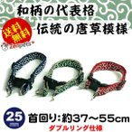 送料無料 / 首輪 カラー 犬用 和柄 からくさ 唐草 サイズ:25mm幅 オシャレ かわいい 和風 日本風 / 中型犬 大型犬