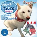 送料無料 / 犬用 アクセサリー 和柄 からくさ 唐草模様 冷える 風呂敷包み 保冷剤付き ネック クーラー バンダナ サイズ:L / 小型犬 中型犬