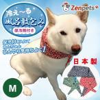 ショッピング犬 送料無料 / 犬用 アクセサリー 和柄 からくさ 唐草模様 冷える 風呂敷包み 保冷剤付き ネック クーラー バンダナ サイズ:M / 小型犬 中型犬